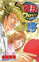 卓球Dash!!(15)