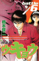 麻雀鬼ウキョウ(6)