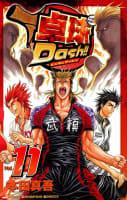卓球Dash!!(11)