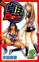 卓球Dash!!(2)