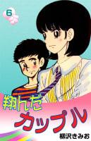 翔んだカップル(6)