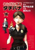 めしばな刑事タチバナ(18) ピザ・PIZZA・ピッツァ