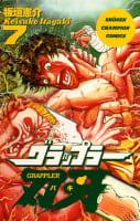 グラップラー刃牙(7)