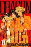 DRAGON VOICE(11)