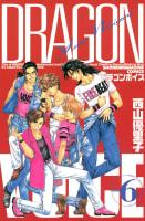 DRAGON VOICE(6)