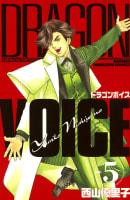 DRAGON VOICE(5)