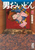 男おいどん(6)