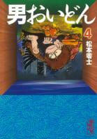 男おいどん(4)