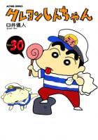 クレヨンしんちゃん(30)