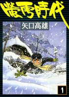 蛍雪時代(1)