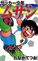 サッカー少年ムサシ(2)