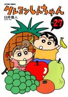 クレヨンしんちゃん(27)