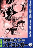 冒険王版 仮面ライダーストロンガー(2)