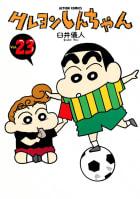 クレヨンしんちゃん(23)