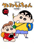 クレヨンしんちゃん(20)