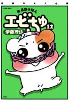 おるちゅばんエビちゅ(12)