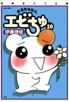 おるちゅばんエビちゅ(10)