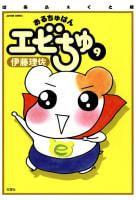 おるちゅばんエビちゅ(9)