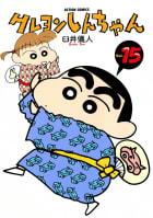 クレヨンしんちゃん(15)