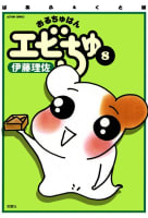 おるちゅばんエビちゅ(8)