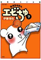 おるちゅばんエビちゅ(7)