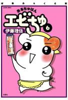 おるちゅばんエビちゅ(6)