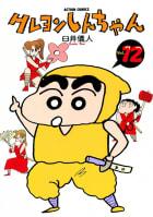 クレヨンしんちゃん(12)
