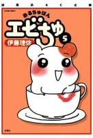 おるちゅばんエビちゅ(5)