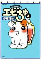 おるちゅばんエビちゅ(4)