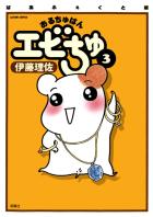 おるちゅばんエビちゅ(3)