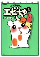 おるちゅばんエビちゅ(2)