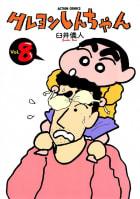 クレヨンしんちゃん(8)