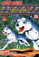 銀牙伝説ウィード(28)
