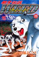 銀牙伝説ウィード(26)