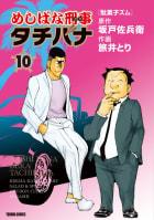 めしばな刑事タチバナ(10) 駄菓子ズム