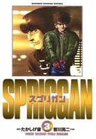 スプリガン(3)