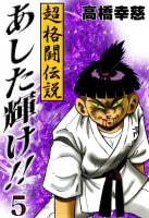 超格闘伝説あした輝け!(5)