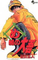 め組の大吾(13)