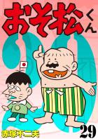 おそ松くん(29)