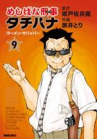 めしばな刑事タチバナ(9) ラーメン・サバイバー