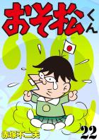 おそ松くん(22)
