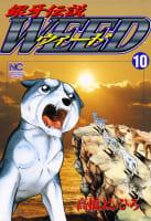 銀牙伝説ウィード(10)