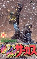 からくりサーカス(30)