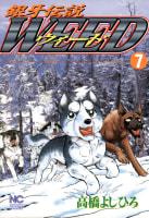 銀牙伝説ウィード(7)