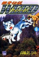 銀牙伝説ウィード(6)