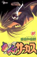 からくりサーカス(27)