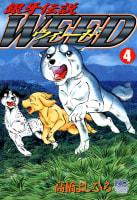 銀牙伝説ウィード(4)