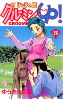 じゃじゃ馬グルーミン★UP(26)