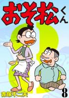 おそ松くん(8)