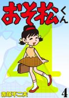 おそ松くん(4)